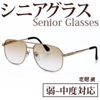 老眼鏡 シニアグラス グラデーション カラー レトロ 弱度 中度 +1.00 〜 +4.00 UVカット 老眼鏡 リーディンググラス メガネ フレーム レンズ 男性 女性 おしゃれ