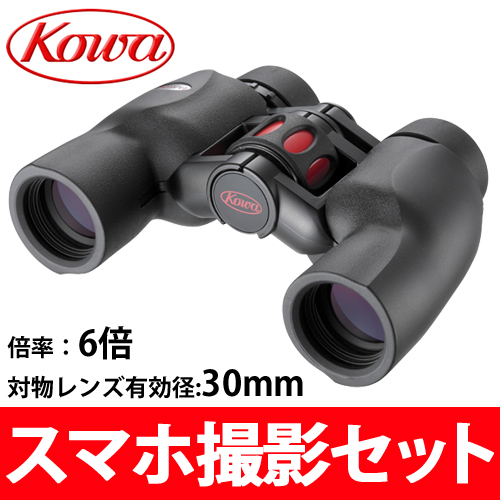 双眼鏡 コンサート コーワ YF30-6 6x30 6倍 30mm スマホ撮影セット YFシリーズ KOWA ドーム ライブ