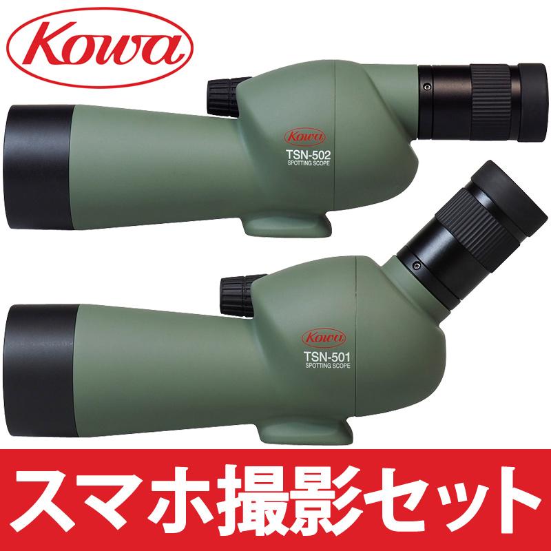 コーワ スポッティングスコープ 50mm スマホ撮影セット TSN-501・傾斜型/TSN-502・直視型 KOWA フィールドスコープ おすすめ 単眼鏡 コンパクト 望遠鏡