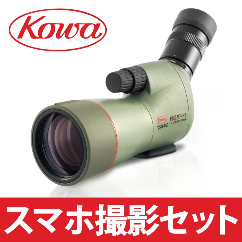 コーワ スポッティングスコープ TSN-553 PROMINAR スマホ撮影セット 傾斜型 KOWA フィールドスコープ おすすめ 望遠鏡 スコープ 単眼鏡 観察 野鳥 自然観察