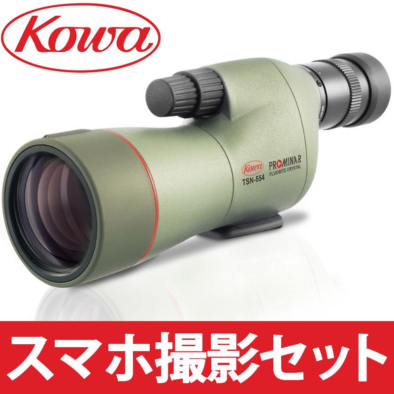 コーワ スポッティングスコープ TSN-554 PROMINAR スマホ撮影セット 直視型 KOWA フィールドスコープ おすすめ 望遠鏡 スコープ 単眼鏡 観察 野鳥 自然観察