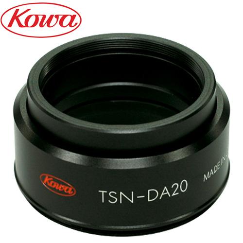 デジタルカメラアダプター TSN-DA20 KOWA フィールドスコープ スコッティングスコープ 興和 コーワ カメラアクセサリー