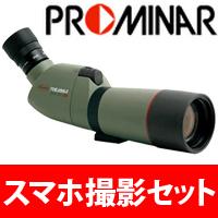 フィールドスコープ プロミナー TSN-663M スマホ撮影セット 傾斜型PROMINAR KOWA コーワ スポッティングスコープ