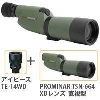 コーワプロミナー フィールドスコープ TSN-664M 直視型 本体+接眼レンズ アイピース TE-14WD セット PROMINAR KOWA デジスコ コーワグリーン 天体観測