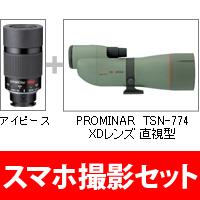 フィールドスコープ プロミナー TSN-774 + TE-11WZセット スマホ撮影セット 接眼レンズ KOWA コーワ PROMINAR スポッティングスコープ