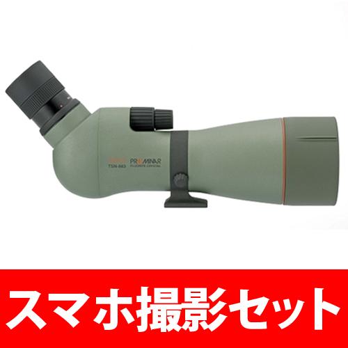 フィールドスコープ プロミナー TSN-883 スマホ撮影セット KOWA コーワ PROMINAR スポッティングスコープ