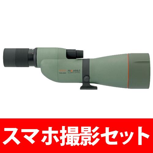 フィールドスコープ プロミナー TSN-884 スマホ撮影セット KOWA コーワ PROMINAR スポッティングスコープ