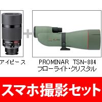 フィールドスコープ プロミナー TSN-884 + TE-11WZセット スマホ撮影セット 接眼レンズ KOWA コーワ PROMINAR スポッティングスコープ