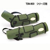 フィールドスコープ キャリングケース TSN-880用 KOWA コーワ