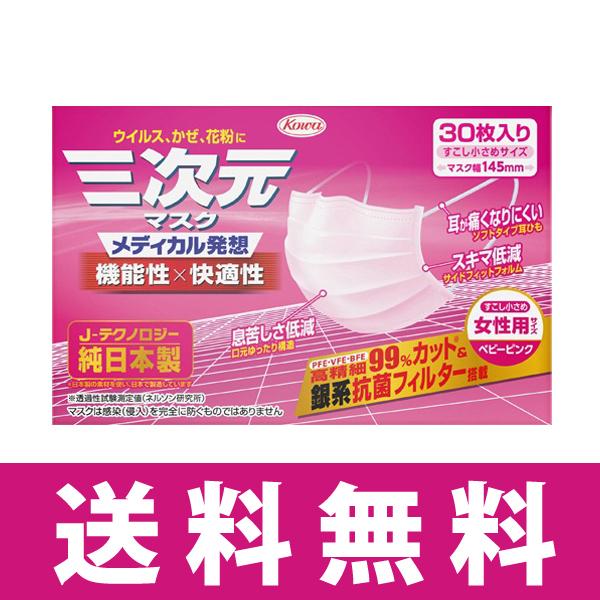 【◆定形外郵便送料無料】 三次元マスク 30枚入 日本製 コーワ サージカルマスク すこし小さめサイズ ベビーピンク 女性用 メガネ 曇らない 花粉 ピンク ウイルス かぜ