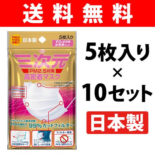 三次元 高密着マスク すこし小さめ 女性用 50枚 5枚入り×10セット 日本製 コーワ サージカルマスク 3Dマスク 三次元マスク 高密着 個包装
