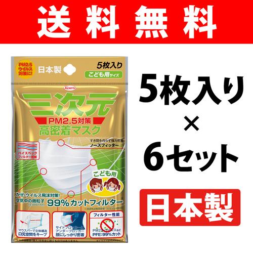 三次元 高密着マスク こども用 30枚 5枚入り×6セット 日本製 コーワ サージカルマスク 3Dマスク 三次元マスク 高密着 個包装