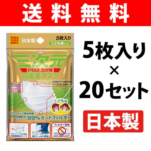 三次元 高密着マスク こども用 100枚 5枚入り×20セット 日本製 コーワ サージカルマスク 3Dマスク 三次元マスク 高密着 個包装