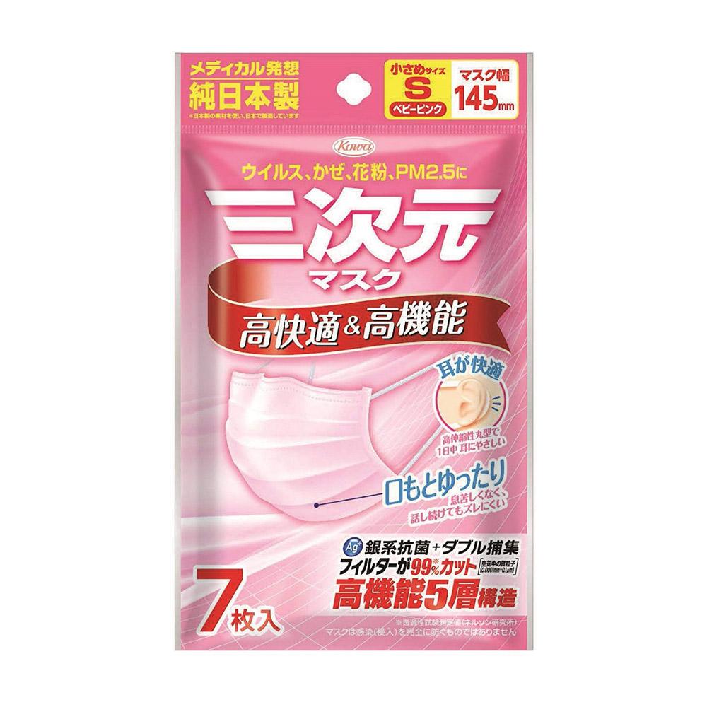 三次元マスク 小さめサイズ 7枚 日本製 コーワ サージカルマスク 3Dマスク
