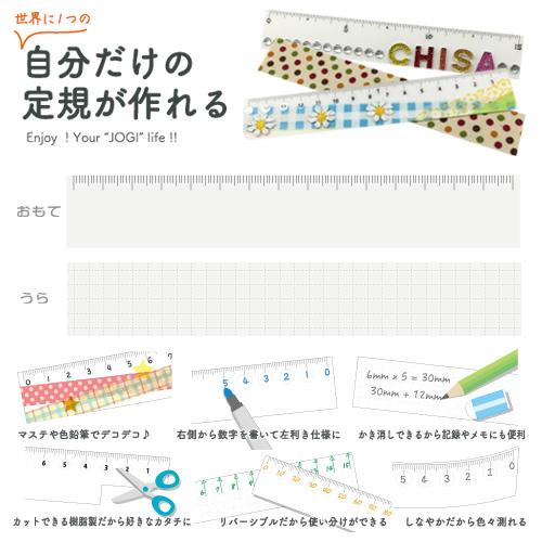 作れる定規 15cm TKR-15 共栄プラスチック 定規 15cn オリジナル さし ものさし 文房具 手作りキット 工作
