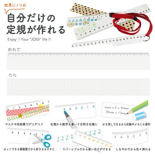 作れる定規 20cm TKR-20 共栄プラスチック 定規 オリジナル さし ものさし 文房具 手作りキット 工作