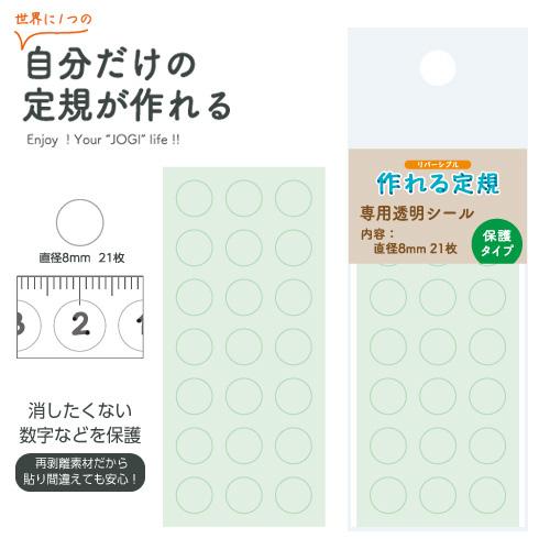 作れる定規用シール 保護タイプ TKRS-H 共栄プラスチック 定規 シール オリジナル さし ものさし 文房具 手作りキット 工作