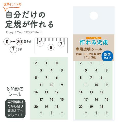 作れる定規用シール 数字タイプ TKRS-S 共栄プラスチック 定規 シール オリジナル さし ものさし 文房具 手作りキット 工作