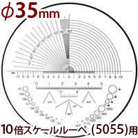 φ35 長さ 角度 R測定 交換用スケール S-202 10倍スケールφ35 5055/SCLI-10用 S-202 10倍スケール 5055 SCLI-10用