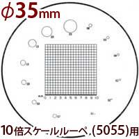 φ35 方眼1mm 長さ測定 交換用スケール S-207 10倍スケール 5055/SCLI-10用 S-207 5055 SCLI-10用