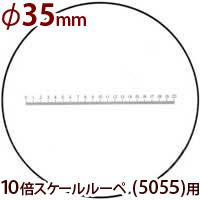 φ35 長さ測定 交換用スケール S-208 10倍スケールφ35 5055/SCLI-10用 S-208 5055 SCLI-10用