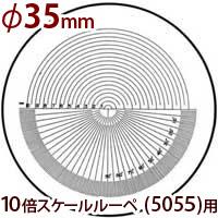 φ35 角度 R測定 交換用スケール S-209 10倍スケール 5055/SCLI-10用 S-209 5055 SCLI-10用