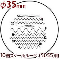 φ35 ネジピッチ測定 交換用スケール S-211 10倍スケール 5055/SCLI-10用 S-211 5055 SCLI-10用