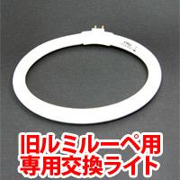 虫眼鏡 ルミルーペ 専用交換ライト 取替え用蛍光灯