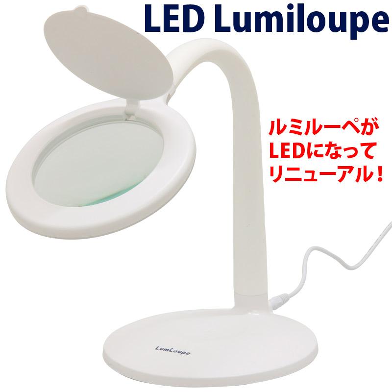 虫眼鏡 拡大鏡 ルミルーペ スタンド ルーペ ライト付 【送料無料】