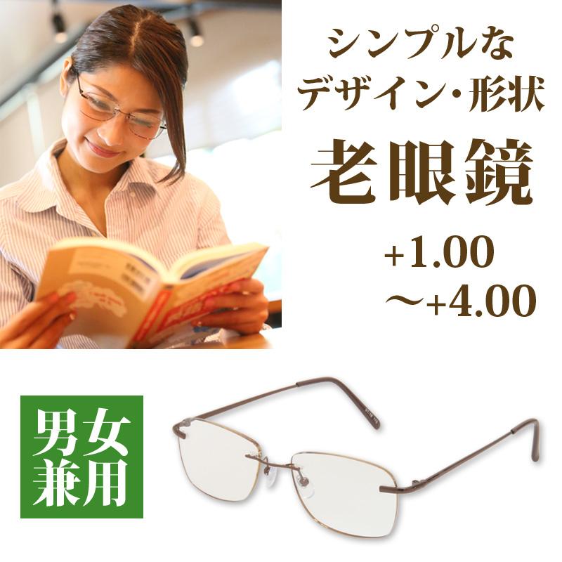 【◆定形外郵便送料無料】 老眼鏡 シニアグラス ツーポイント・クリア +1.00〜+4.00 エムアイケイ おしゃれ 男性 女性