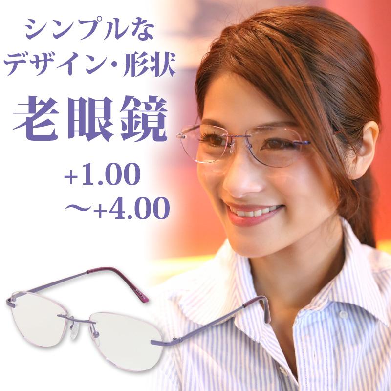 【定形外郵便送料無料】 老眼鏡 シニアグラス ツーポイント・クリア +1.00〜+4.00 エムアイケイ おしゃれ 女性