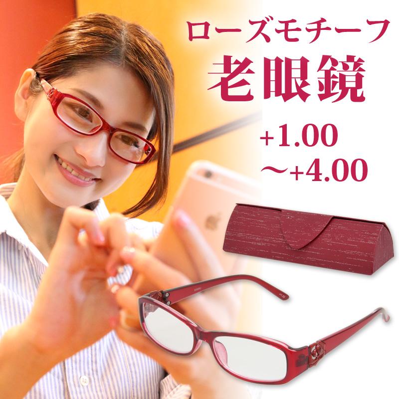 【定形外郵便送料無料】 老眼鏡 シニアグラス プラスチック・クリア +1.00〜+4.00 ハードケース付 エムアイケイ おしゃれ 女性