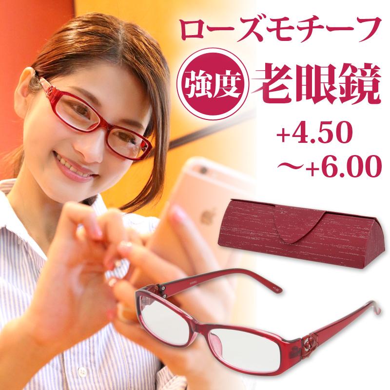 【定形外郵便送料無料】 老眼鏡 シニアグラス プラスチック・クリア +4.50〜+6.00 強度 ハードケース付 エムアイケイ おしゃれ 女性