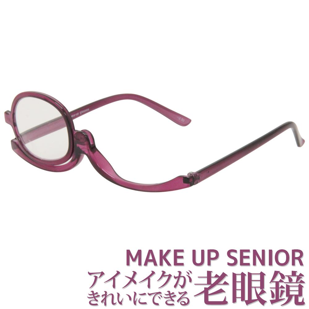 【定形外郵便送料無料】 アイメイク専用 老眼鏡 おしゃれ 度数 +1.50〜+3.50 メイクアップシニア シニアグラス 女性 レディース アイデアグッズ おすすめ