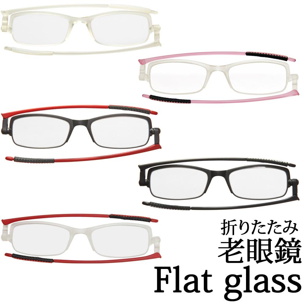 老眼鏡 男性 女性 折りたたみ 携帯 おしゃれ コンパクト ケース付き シニアグラス リーディンググラス フラットグラス 人気 おすすめ かっこいい 薄型