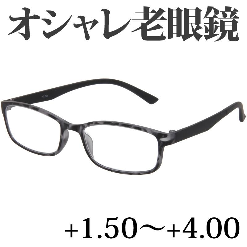 老眼鏡 リーディンググラス シニアグラス グレー 116GL 男性 女性