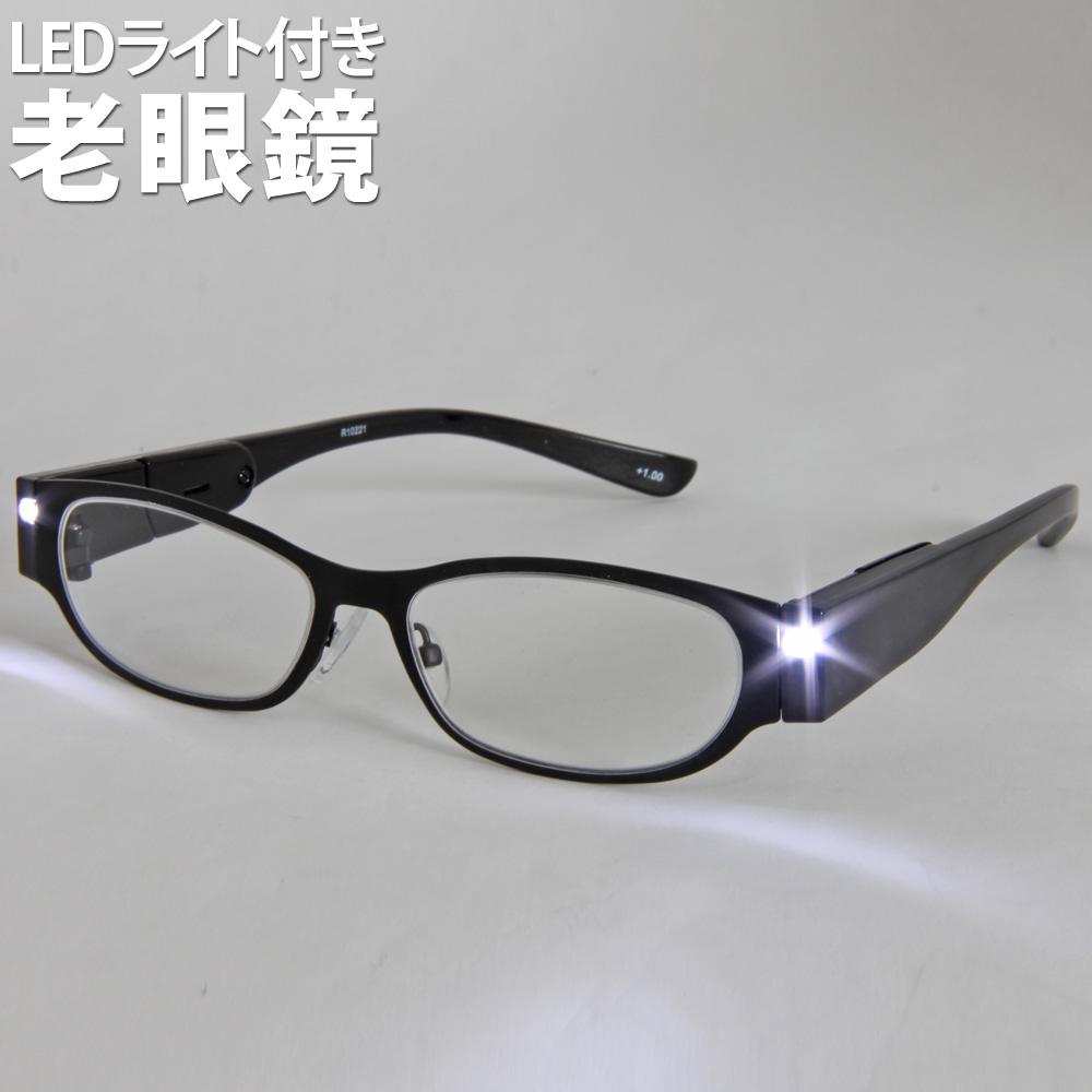 ライト付 リーディンググラス 老眼鏡 [シニアグラス] ブラック LED ライト付き 軽量 スタイリッシュ