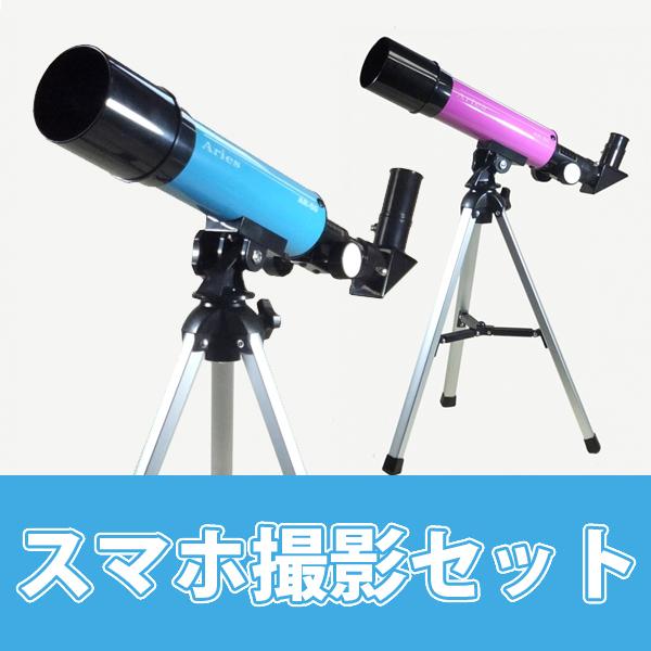 天体望遠鏡 初心者 小学生 子供 スマホ撮影セット 卓上式 AR-50 ミザールテック カメラアダプター おすすめ 入門 屈折式 入学祝い かわいい