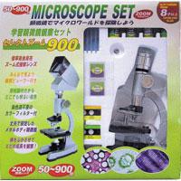 顕微鏡セット 自由研究 学習 セレクト顕微鏡 ズーム900 ミザールテック ズームタイプ プレパラート付