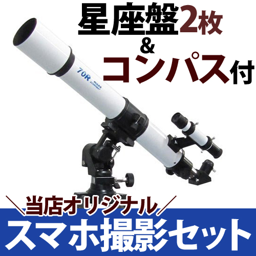 天体望遠鏡 スマホ 子供 初心者 MT-70R-S 35倍-154倍 70mm 小学生 屈折式