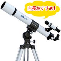 天体望遠鏡 子供 初心者 MT-70R-S 35倍-154倍 70mm 小学生