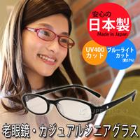 【定形外郵便送料無料】 老眼鏡 シニアグラス リーディンググラス 日本製 カジュアルシニアグラス(スワロフスキー石入り) ブラック ハンドメイド ファッション 軽量 PCメガネ 母の日 紫外線カット99.9% 女性 おしゃれ