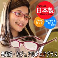 【定形外郵便送料無料】 老眼鏡 シニアグラス リーディンググラス 日本製 カジュアルシニアグラス(スワロフスキー石入り) ワイン ハンドメイド ファッション 軽量 PCメガネ 母の日 紫外線カット99.9% 女性 おしゃれ