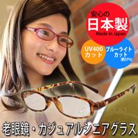 【定形外郵便送料無料】 老眼鏡 シニアグラス リーディンググラス 日本製 カジュアルシニアグラス(スワロフスキー石入り) デミ ハンドメイド ファッション 軽量 PCメガネ 母の日 紫外線カット99.9% 女性 おしゃれ