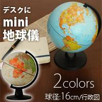 地球儀 子供用 デスク用 小型 球径 16cm ミニ地球儀 行政図 オルビス