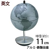 地球儀 インテリア スイング・シルバー 英文 球径11cm オルビス