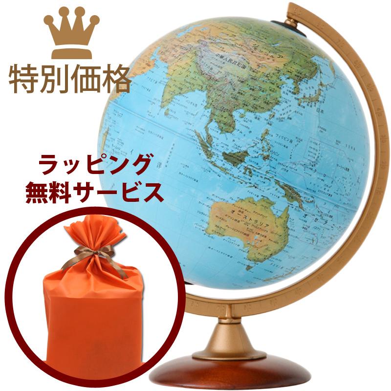地球儀 インテリア 子供用 学習 地勢図 球径25cm 【ラッピング無料】 入学祝い ラッピング無料 小学校 Orbys イタリア製