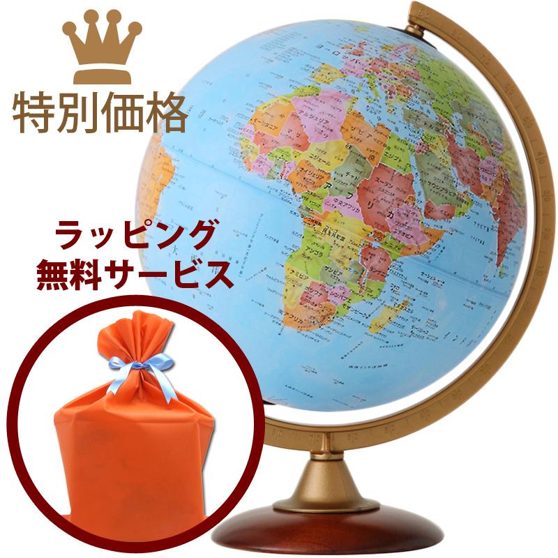 地球儀 25cm行政図 [ライト無し] オルビィス 【ラッピング無料】