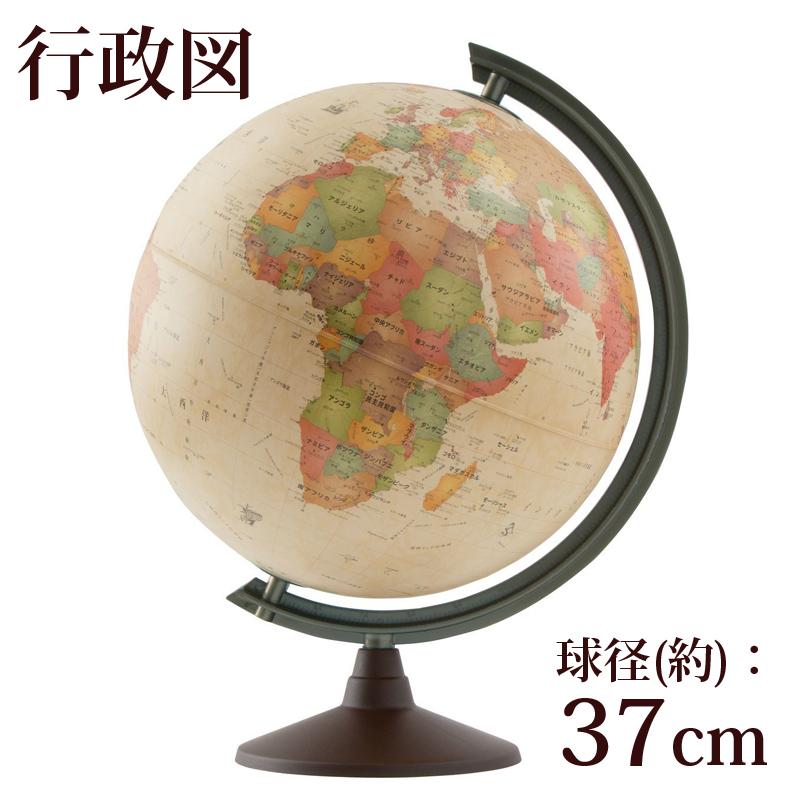 地球儀 大型 球径37cm インテリア アンティーク セピア 和文 日本語 行政図 イタリア製 子供用 学習