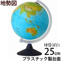 地球儀 入学祝い 小学校 子供用 学習 インテリア アルファ26 地勢図 球径25cm